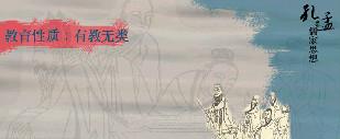 """孔子""""有教无类""""思想的内涵及其现实基础与理论依据(附全文PDF版下载)"""