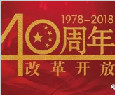 改革开放40年思想政治教育价值论研究论文(附论文PDF版下载)