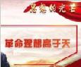 """""""革命理想高于天""""是习近平新时代中国特色社会主义思想的一大要义论文(附论文PDF版下载)"""