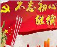 """将""""不忘初心""""融入大学生社会主义核心价值观教育探析论文(附论文PDF版下载)"""