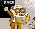 改革开放40年我国民办教育发展历程与展望论文(附论文PDF版下载)